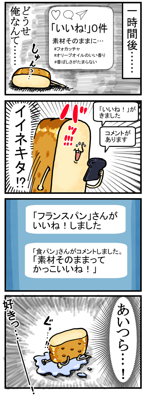 フォカッチャ8話2