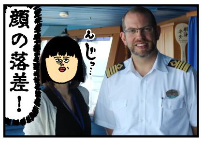 船最終日後編11