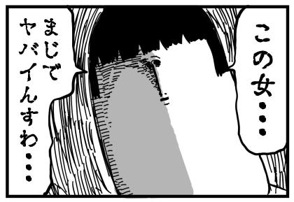 ジュラパきらいシリーズ24