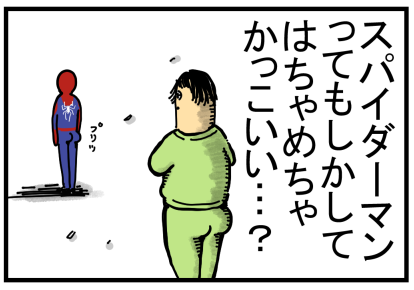 スパイダーマン18