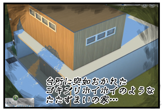 SIMSレポ-24