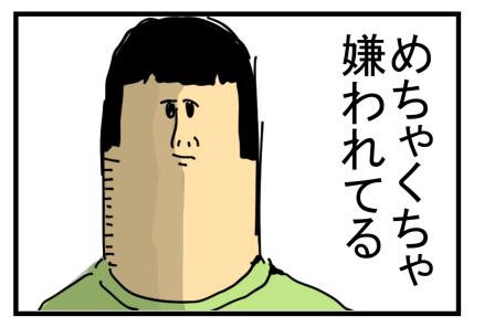 はじこい3-12