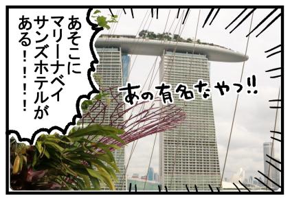 シンガポール2日目29