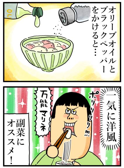 あーママレシピ2-3