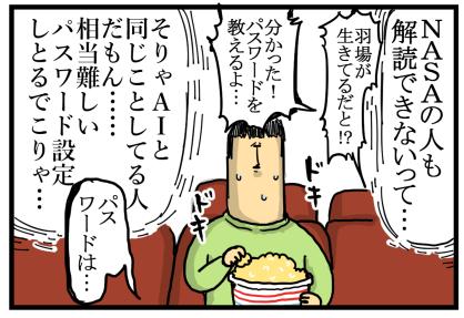 映画感想「コナンぜろしこ」12