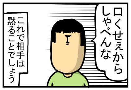相談室4-3