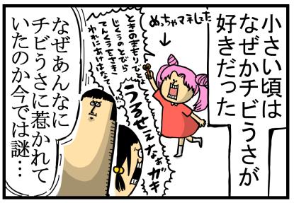 セーラームーンあみちゃん1