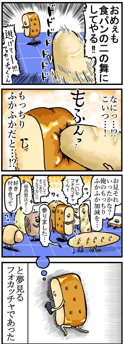 フォカッチャ1話3