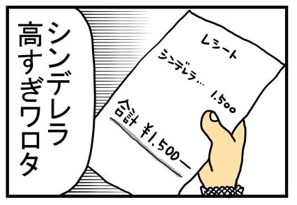 服レンタル1-18