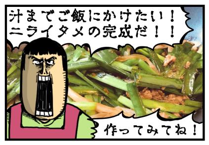レシピ4-10