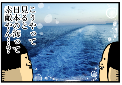船の中④-2