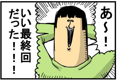 花のち晴れ感想3-6
