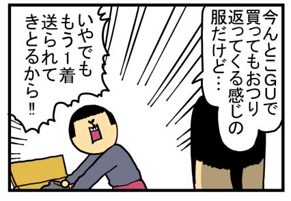 服レンタル1-23