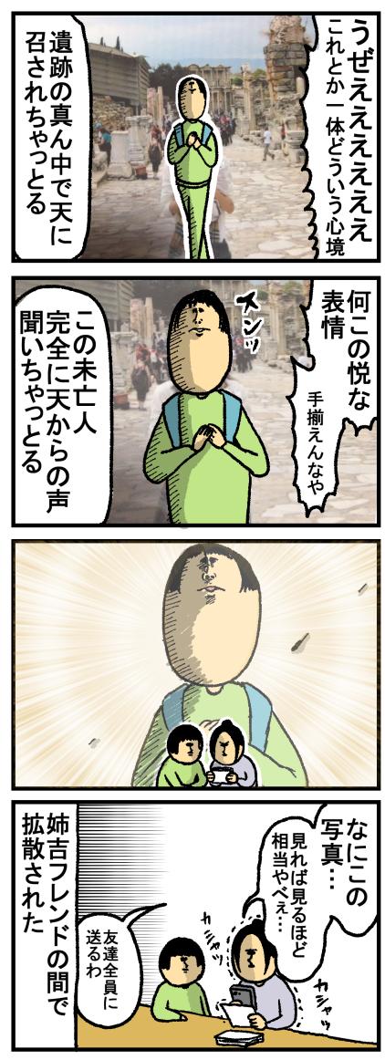 トルコ6-1