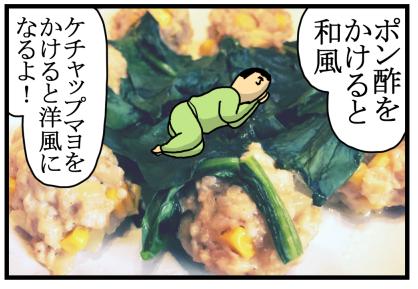 レシピ5-6