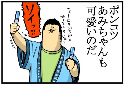 セーラームーンあみちゃん14