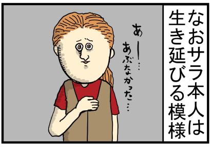 ジュラパきらいシリーズ19