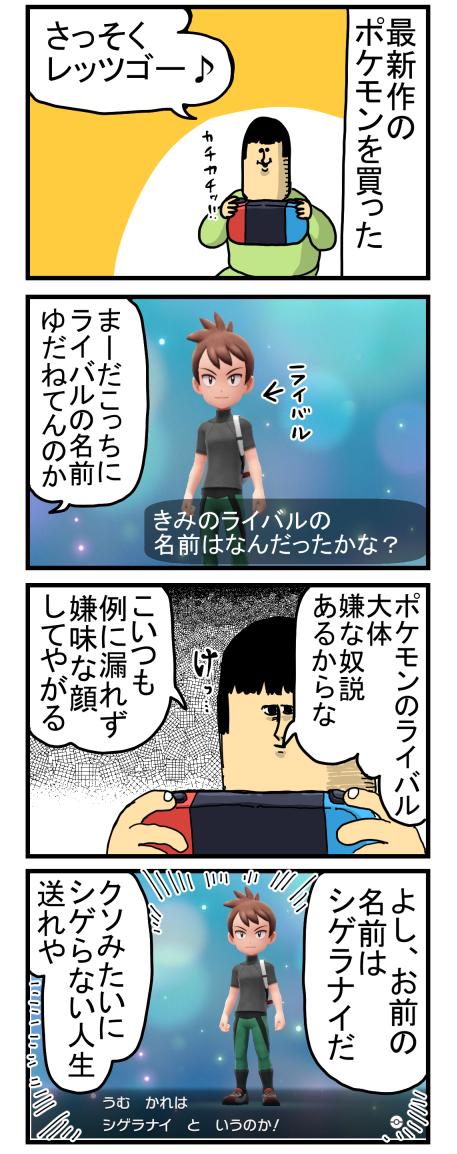 ポケ1-1