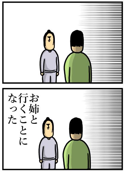 1日目(出発前)1-2