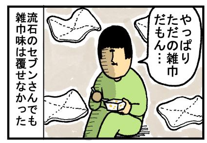 牛乳寒天-2