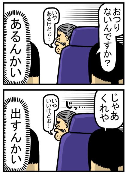 1日目2(出発前)タクシー-2