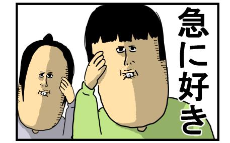 深キョン1-12