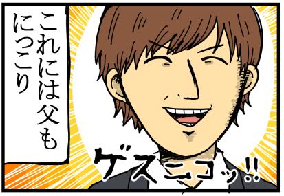 花のち晴れ感想3-5