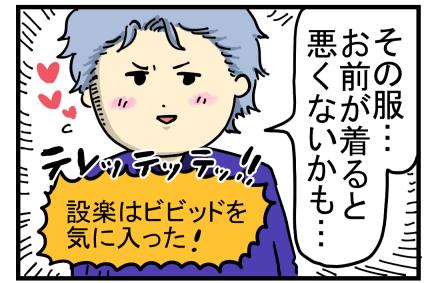 ときメモ1-19