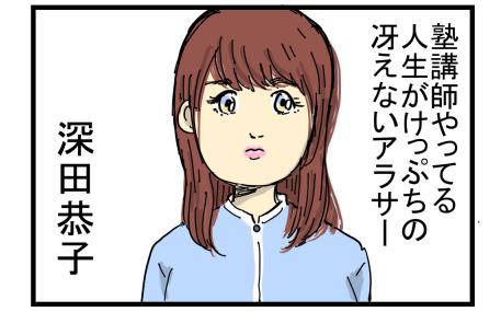 深キョン1-21