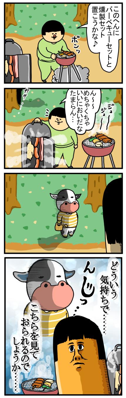 どうぶつの森9-2