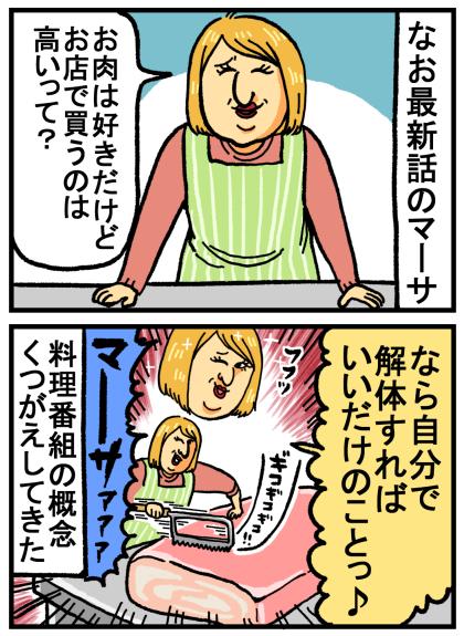 マーサやばい-4