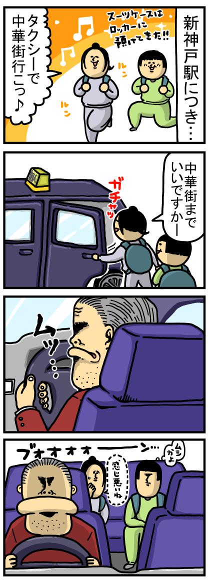 1日目2(出発前)タクシー