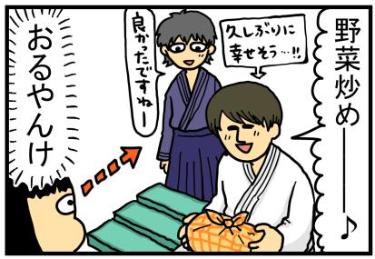 花のち晴れ感想3-12