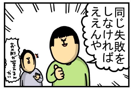 相談室4-4