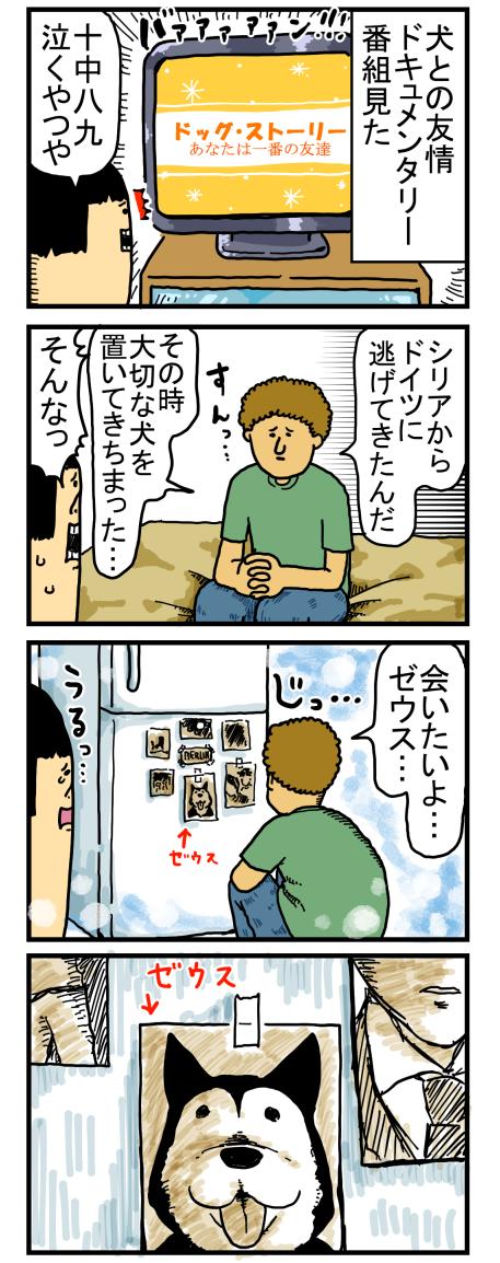 ドッグストーリー1