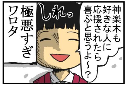 花のち晴れ感想4-6