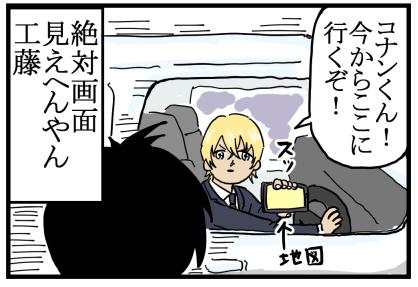 映画感想「コナンぜろしこ」8