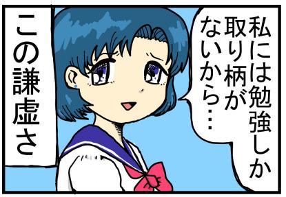 セーラームーンあみちゃん4