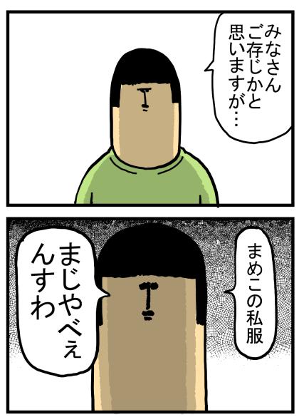 服レンタル1