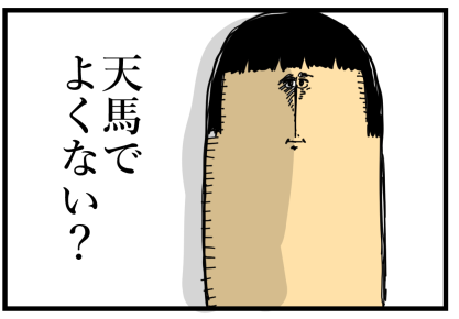 花のち晴れ感想4