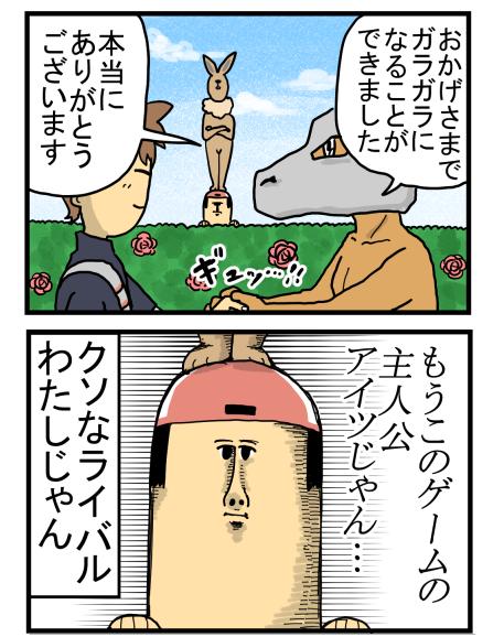 ポケモン4-3