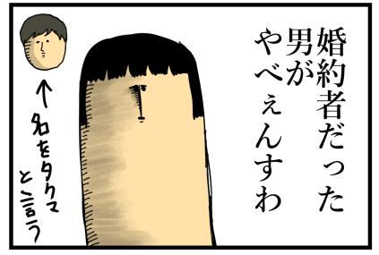 高嶺の花4