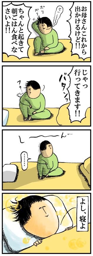 64-1朝の格闘
