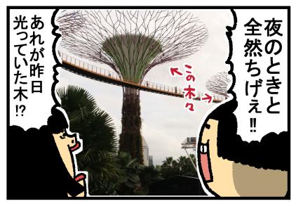 シンガポール2日目28