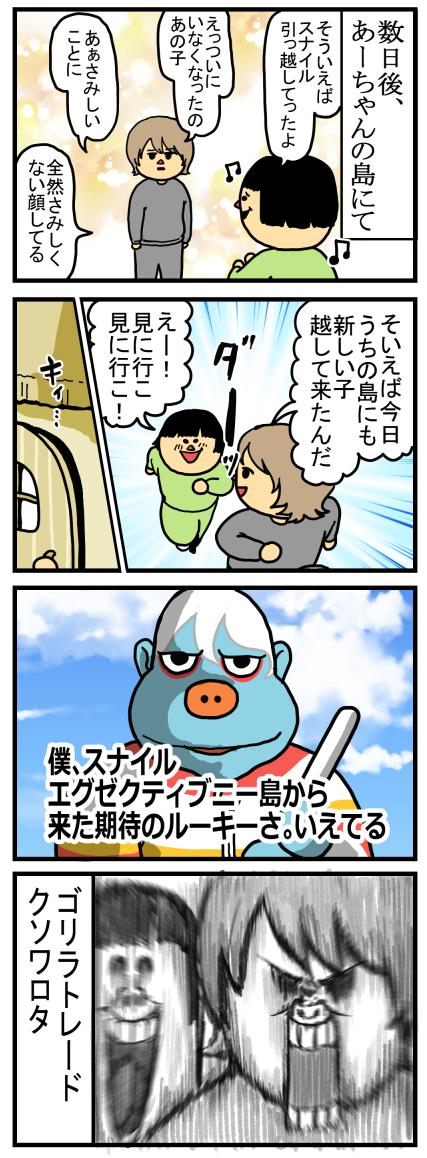 どうぶつの森10-4