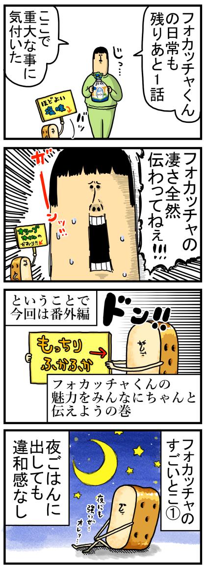 フォカッチャばんごぱん2-1