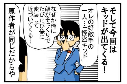 コナン紺青の拳1