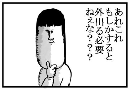 新87-2