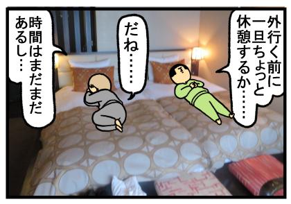 北海道3-4