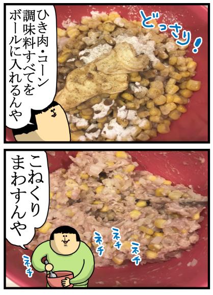 レシピ5-3